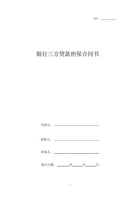 2019年银行三方贷款担保合同协议书模板范本