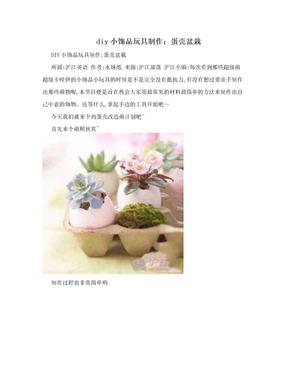 diy小饰品玩具制作:蛋壳盆栽