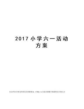 2017小学六一活动方案