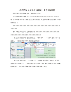 [教学]毕业论文参考文献标注,页眉页脚设置