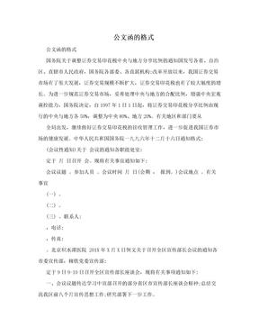 公文函的格式