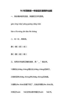 苏教版一年级语文暑假作业题 (002)