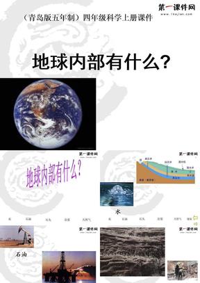 1.地球内部有什么