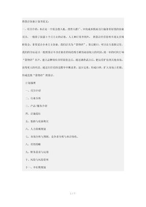 奶茶店创业计划书范文