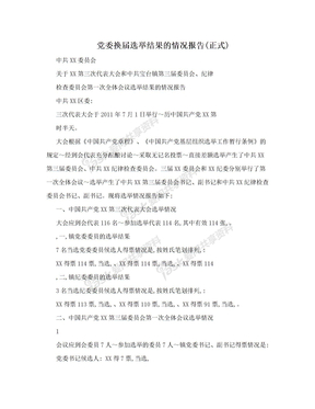 党委换届选举结果的情况报告(正式)