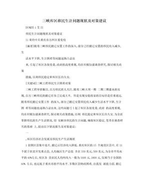 三峡库区移民生计问题现状及对策建议