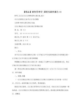 【精品】销售管理学 课程实践性报告44