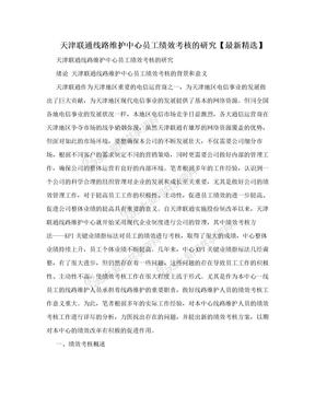 天津联通线路维护中心员工绩效考核的研究【最新精选】
