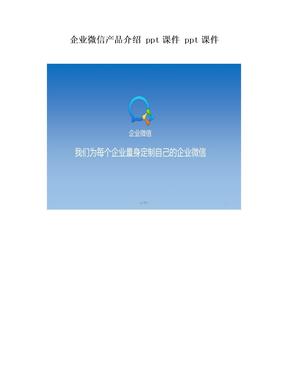 企业微信产品介绍  ppt课件  ppt课件
