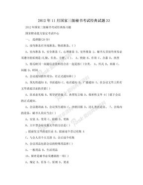 2012年11月国家三级秘书考试经典试题33