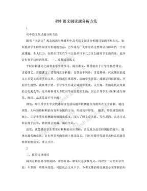 初中语文阅读题分析方法