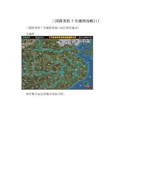 三国群英传7全地图攻略[1]