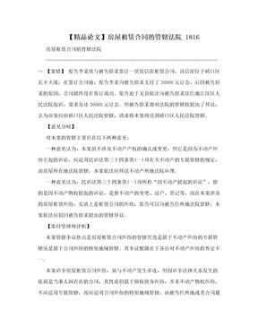 【精品论文】房屋租赁合同的管辖法院_1816