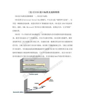 [复习]USB接口标准及故障维修