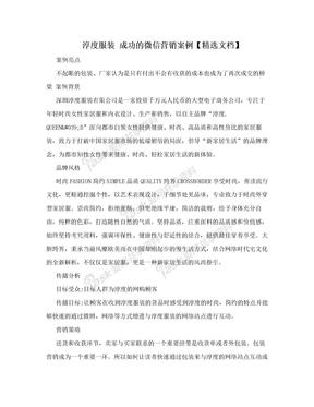 淳度服装 成功的微信营销案例【精选文档】