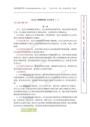 自考00259《公证与律师制度》串讲笔记1