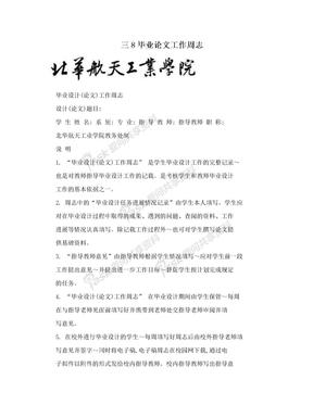 三8毕业论文工作周志