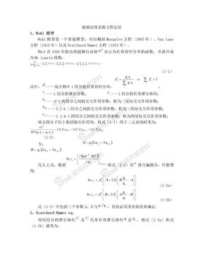 液相活度系数方程总结
