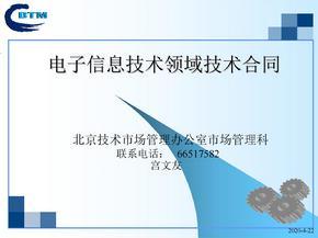 电子技术领域技术合同