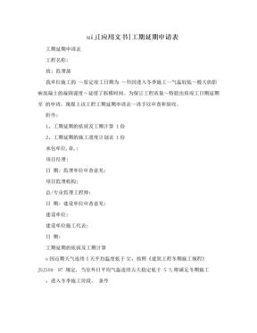 uij[应用文书]工期延期申请表