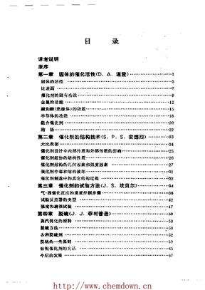 合成氨催化剂手册
