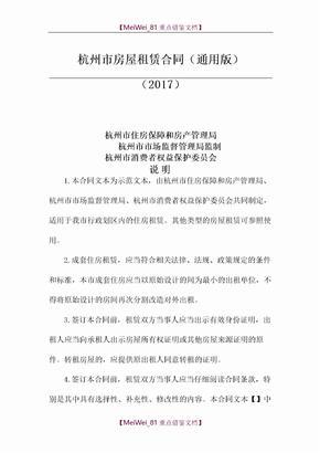 杭州市房屋租赁合同-通用