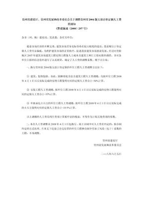 贵州省建设厅、贵州省发展和改革委员会关于调整贵州省2004版五部计价定额人工费的通知