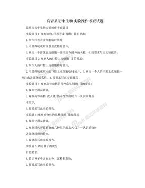 高青县初中生物实验操作考查试题