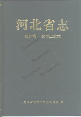 河北省志 第24卷 化学工业志