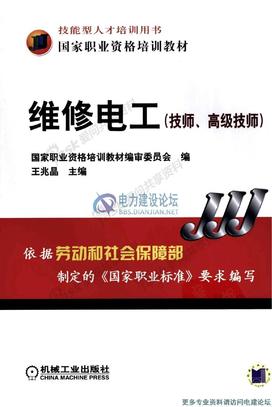 维修电工 技师、高级技师 国家职业资格培训教材