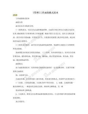 [管理]工作函的格式范本