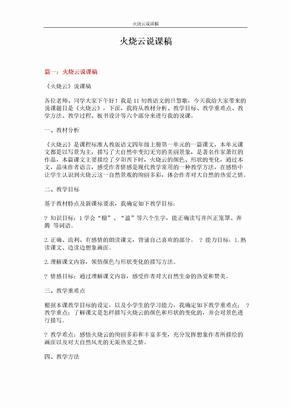 火烧云说课稿 (10页)