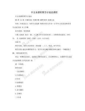 中文系课程教学计划表课程