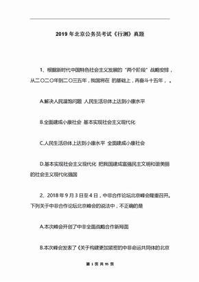 2019年北京公务员考试《行测》真题