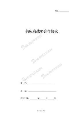 2019年供应商战略合作合同协议书范本