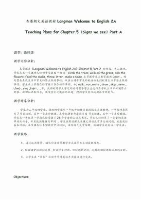 香港朗文英语教材