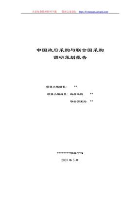 中国政府采购与联合国采购调研策划报告