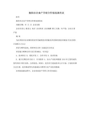 衡阳市企业产学研合作情况调查表