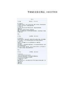 毕业论文设计周志_1464377830