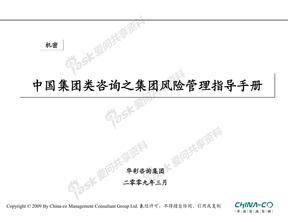 中国集团管理咨询之集团风险管理指导手册