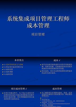 系统集成项目管理工程师_项目成本管理ppt课件