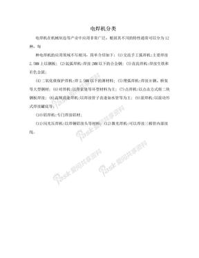 电焊机分类