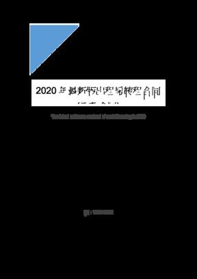 2020年最新版出租房转租合同(示范合同)