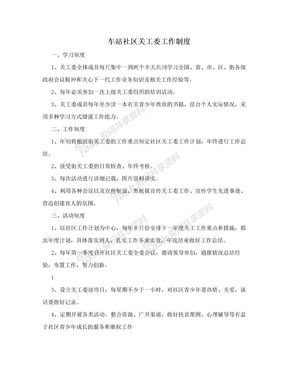 车站社区关工委工作制度