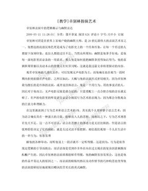 [教学]卓别林扮演艺术
