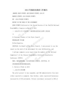 2014年闽清县政府工作报告
