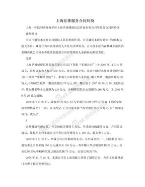 上海法律服务合同纠纷