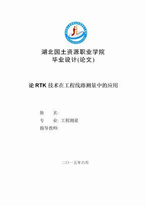 论RTK技术在工程线路测量中的应用  测绘工程毕业论文