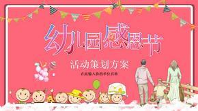 幼儿卡通风幼儿园感恩节活动策划方案PPT模板