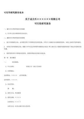 关于新公司成立可行性报告 .pdf